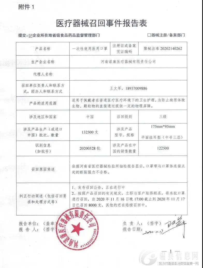 河南发布紧急通知!19.74万个口罩,立即召回!