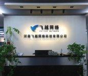 河南越界网络科技有限公司