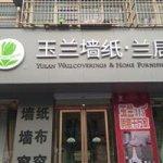 温县玉兰墙纸窗帘店