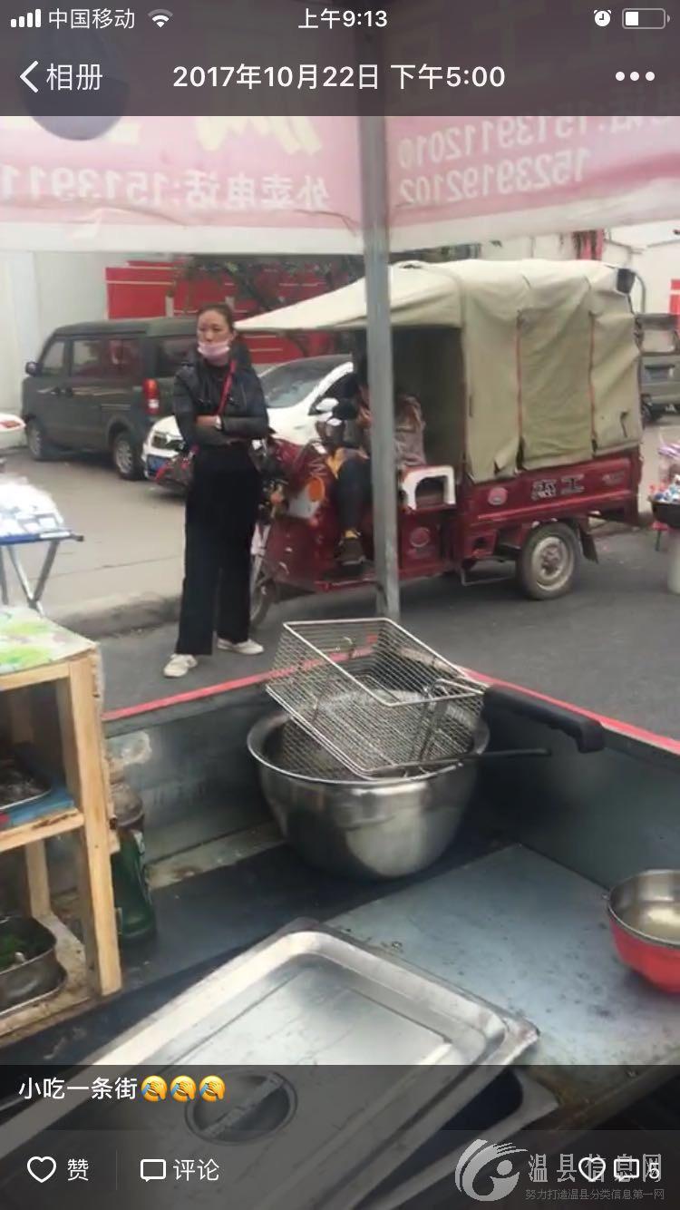 家中有事,疯狂土豆小吃车转让,带配套全部设施。