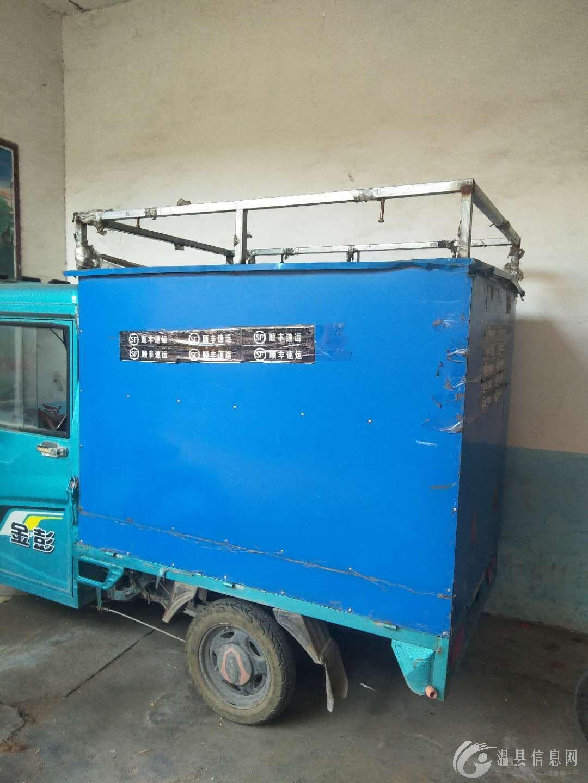 电动车三轮车箱柜 快递用的 做小生意也可用