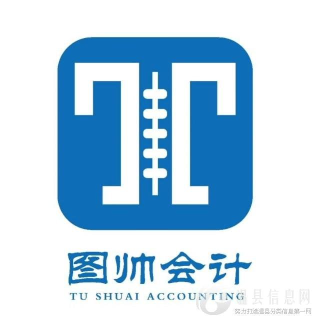 温县图帅代理记账服务有限公司主要经营业务:会计服务、代理记账