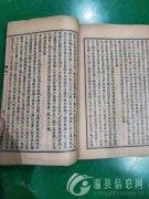 家里有一本古书和一些毛主席像章。有喜喜欢的话全部180块钱