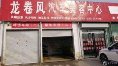 店铺位于一号路西段,地道羊庄东路北(龙翔汽修门口门面房)