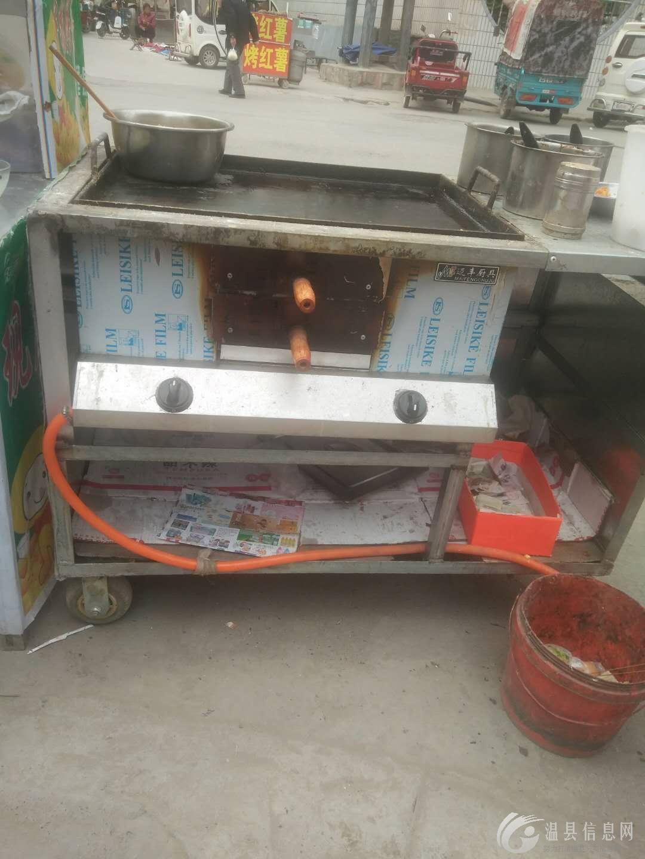 出售火烧炉一台,八九成新,电子打火,能做鸡蛋灌饼,手抓饼