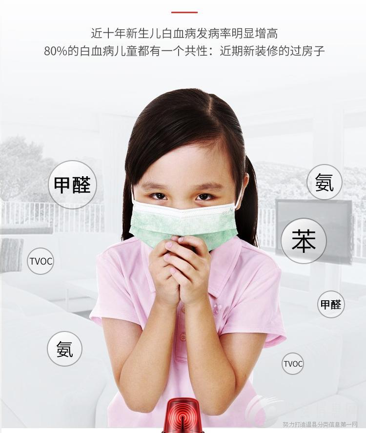 温县室内装修污染检测治理