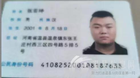 失物招领:菜市场附近捡到张亚坤身份证