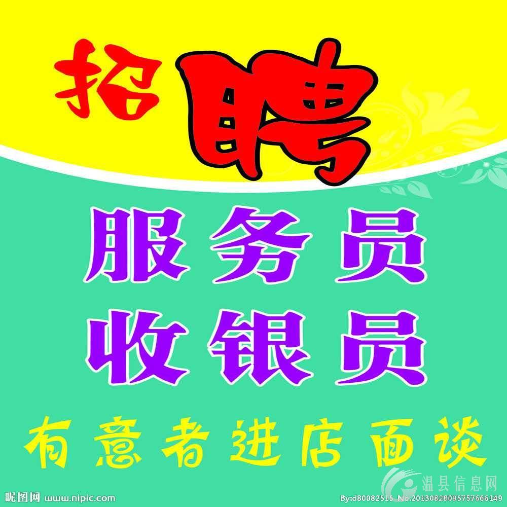 温县胖发祥汉丽源招聘服务员十名,后厨帮工五名,年龄55岁以下