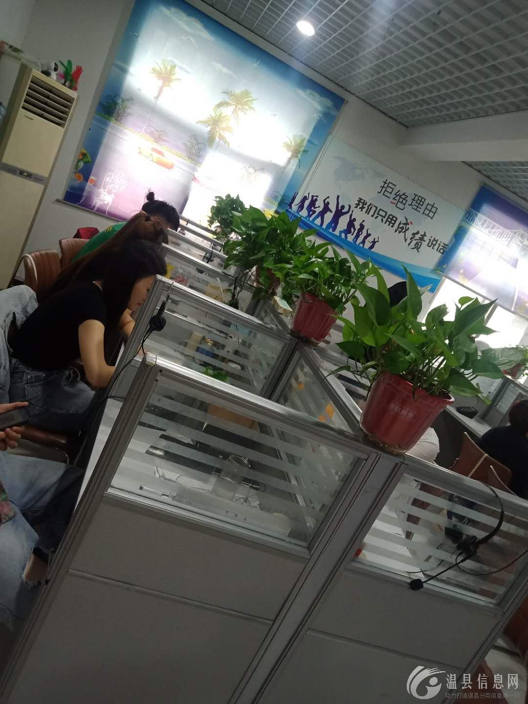 君易地产温县分公司业务扩展招聘话务员10名