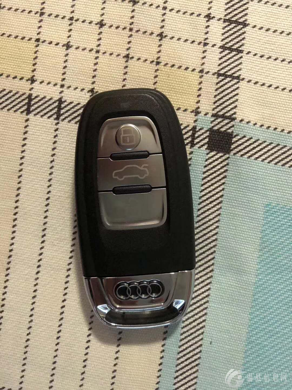 8月8号晚上,谁捡到一把奥迪车钥匙请与我联系,定重谢