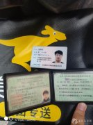 在君怡明珠红绿灯路口捡到驾驶证和身份证