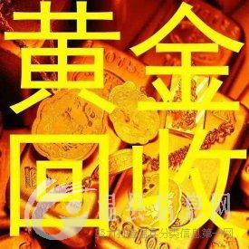 温县上门回收黄金白金钯金钻戒 正规经营,现场结算