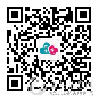 温县百世情缘推荐未婚女征婚